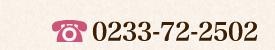 電話番号 0233-72-2502